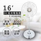 獨下殺【國際牌Panasonic】16吋DC直流電風扇 F-H16GND