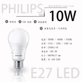 PHILIPS 飛利浦 E27 超極光 LED燈泡 10W【數位燈城LED Light-Link】適用各種E27燈具