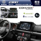 【CONVOX】2019~20年SUZUKI JIMNY專用9吋螢幕安卓多媒體主機*聲控+藍芽+導航+安卓*8核心2+32