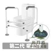 馬桶扶手架子老人安全衛生間廁所坐便器欄桿助力防摔【步行者戶外生活館】