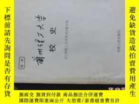 二手書博民逛書店罕見蘭州理工大學校史(稿樣、印10冊)-2003年Y6830
