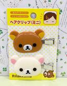 【震撼精品百貨】Rilakkuma San-X 拉拉熊懶懶熊~髮夾2入)-大頭#64904