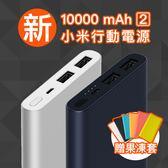 『贈果凍套』小米 行動電源2 10000 mah 2代 雙USB快充 移動電源 2A 最新版 原廠
