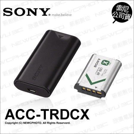 原廠 Sony 索尼 ACC-TRDCX X型充電電池旅行充電組 NP-BX1 + micro USB 充電盒組 索尼公司貨 BX1 薪創