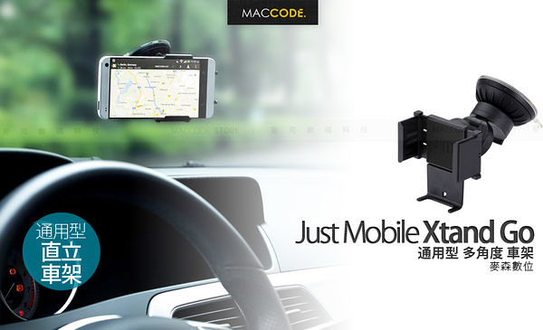 Just Mobile Xtand Go 通用型 多角度 車架 支援 iPhone / Android /WP