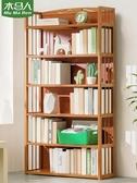 書櫃 木馬人簡易書架置物落地簡約實木客廳多層兒童小書櫃桌面收納學生 交換禮物 零度 WJ