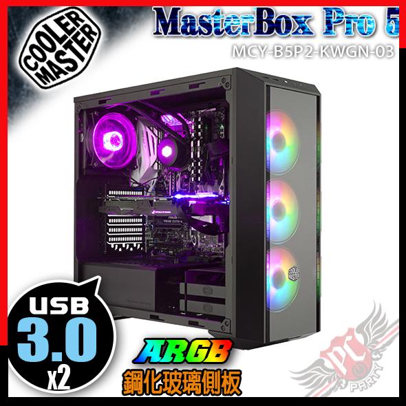 [ PCPARTY ] 送散熱器 COOLER MASTER MasterBox Pro 5 ARGB 機殼