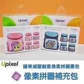Upixel WY-A019像素拼圖書包-專用拼圖補充包 甜心粉/海軍藍 | OS小舖