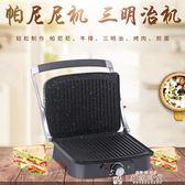三明治機家用三明治機帕尼尼機早餐機烤肉烤腸機漢堡機烤面包牛排機電烤爐LX 全網最低價