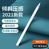 新款pencil傾斜壓感防誤觸ipad電容筆可吸附主動式觸控觸屏手寫筆 初色家居館