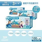 下殺99元/盒【勤達】午茶童趣系列(L)TPE衛生手套100入-3盒/組-海藍