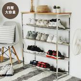 鞋架 鞋櫃 工業風 收納架 玄關 鞋架【B0103】Una極簡四層鞋架 MIT台灣製 收納專科