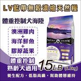 買就送5LB 1包 - LV藍帶無穀濃縮天然狗糧15LB - 體重控制(海陸+膠原蔬果)-免運費