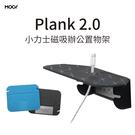 MOOY Plank 2.0 小力士 磁吸 辦公 置物架 辦公室 書房 收納 擺飾 充電孔