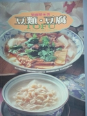 【書寶二手書T5/餐飲_YFC】豆類‧豆腐_梁淑嫈