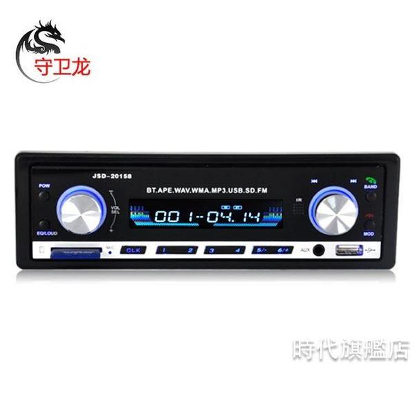 車載播放器12V24v通用型藍牙車載MP3播放器插卡隨身碟收音機代替汽車CD主機DVD全館免運XW