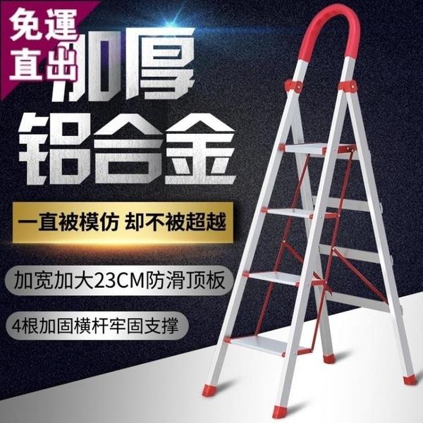 家用梯子折疊加厚鋁合金梯子人字梯四五六步室內爬梯扶梯伸縮樓梯H【快速出貨】