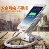 展示架 手機防盜器展示支架托華為蘋果體驗柜臺真機平板充電報警鎖 智聯世界