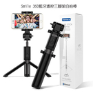 Buy917 【Kamera】Smile 360藍牙遙控三腳架自拍棒