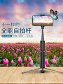 自拍桿 藍芽自拍桿通用型無線遙控蘋果8拍照神器便攜式手機網紅直播支架v 京都3C