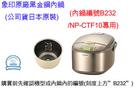 ◤公司貨◢ 象印B232原廠原裝內鍋黑金...