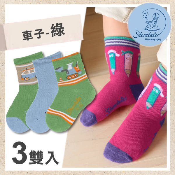 寶寶襪3入組-車子綠(8-14cm) STERNTALER C-8321623-256