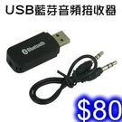 BT-163 USB藍芽音頻接收器 3.5mm AUX音源輸出 藍芽音頻適配器 J-35