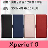 【萌萌噠】SONY Xperia10 plus 美倫系列 DZGOGO 簡約商務 皮紋質感 自帶支架 可插卡磁扣側翻皮套