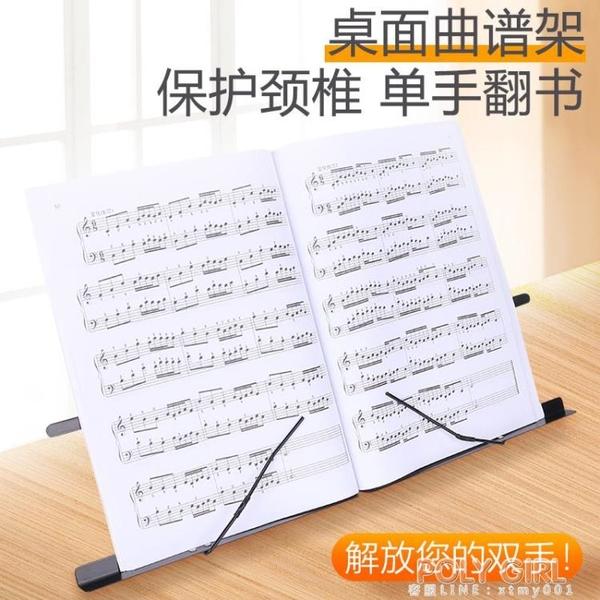 桌面摺疊樂譜架子 讀書閱讀架 樂器樂譜支架 平板手機桌面式支架 ATF 夏季狂歡