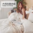 床包 / 雙人加大【大和抗菌】含兩件枕套 40支純棉 戀家小舖台灣製AAS301