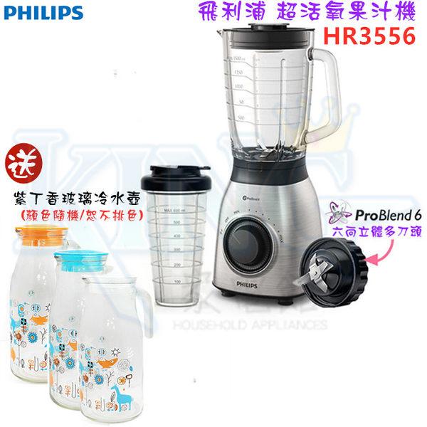 【本日嚴選+贈紫丁香玻璃冷水壺】PHILIPS HR3556  飛利浦900瓦超活氧果汁機