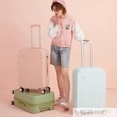 旅行箱行李箱小型網紅20拉桿箱萬向輪24女男學生26密碼皮箱子28寸 夏季新品