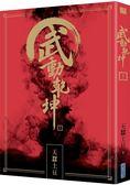 武動乾坤(21)