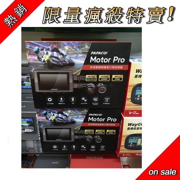 【送32G】 PAPAGO! Motor Pro 夜視雙鏡頭 GPS Sony 感光元件 防水 機車行車紀錄器