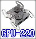 [地瓜球@] Koolance GPU-220 GPU 顯示卡 水冷頭(銅製)