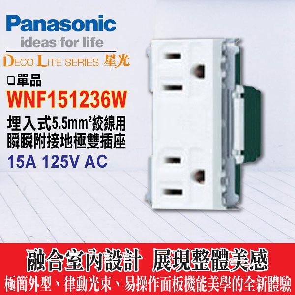 Panasonic 國際牌 星光開關插座 WNF151236W 接地雙插座 5.5絞線用 (蓋板另購)《HY生活館》