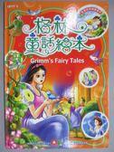 【書寶二手書T3/兒童文學_ZCB】格林童話繪本_原價600_幼福_附光碟