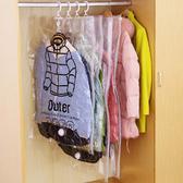 (中號5入)立體側拉懸掛式壓縮袋 真空袋 收納袋 衣服收納 外套收納
