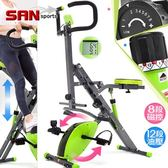 2in1雙阻力騎馬機(深蹲機+磁控健身車)健腹機健腹器.室內折疊腳踏車摺疊自行車【SAN SPORTS】