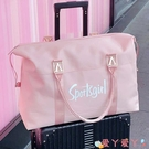 旅行包 干濕分離行李包女輕便大容量學生手提短途旅行袋套拉桿箱袋待產包 愛丫 新品