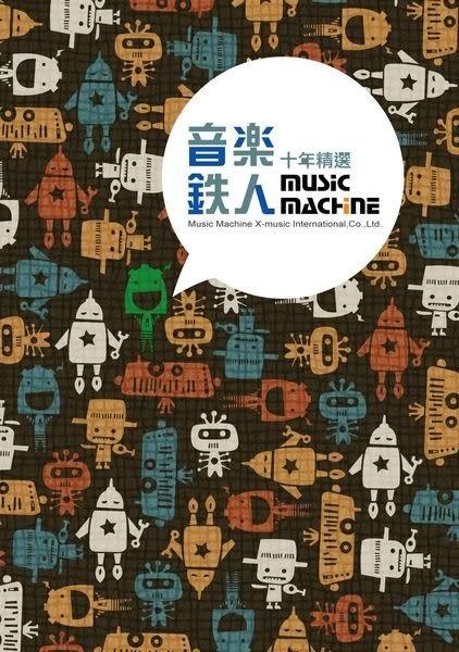 音樂鐵人 十年精選 CD (購潮8)