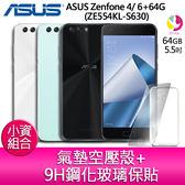 分期0利率  華碩ASUS Zenfone 4/ 4+64G/ ZE554KL-S630 ★孔劉代言 加贈『9H鋼化玻璃保貼*1+氣墊空壓殼*1』