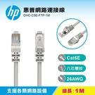 HP 惠普網路連接線 DHC-C5E-FTP-1M