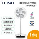 【天天限時】CHIMEI 奇美 DF-16B0ST 16吋DC 微電腦節能電風扇
