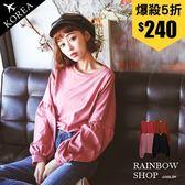 正韓-休閒澎澎袖素色長袖上衣-N-Rainbow【A782601】