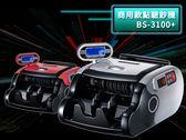 點驗鈔機♥原廠授權BIG BOSS大當家 BS-3100+高品質點驗鈔機~超優惠加贈點菸器1分3轉接器~ 另有數幣機