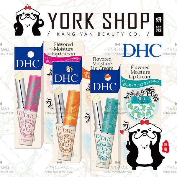 『限量特價』日本 DHC 植物護唇膏 1.5g 多款供選 蜂蜜 薄荷 迷迭【妍選】