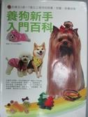 【書寶二手書T9/寵物_JQR】養狗新手入門百科_數位人編輯室