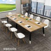 會議桌長方形老板桌培訓洽談簡約現代職員辦公桌長桌辦公家具igo〖滿千折百〗
