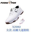 POSMA PGM 女款 運動鞋 高爾夫 膠底 耐磨 防側滑 純白 XZ082WKHA